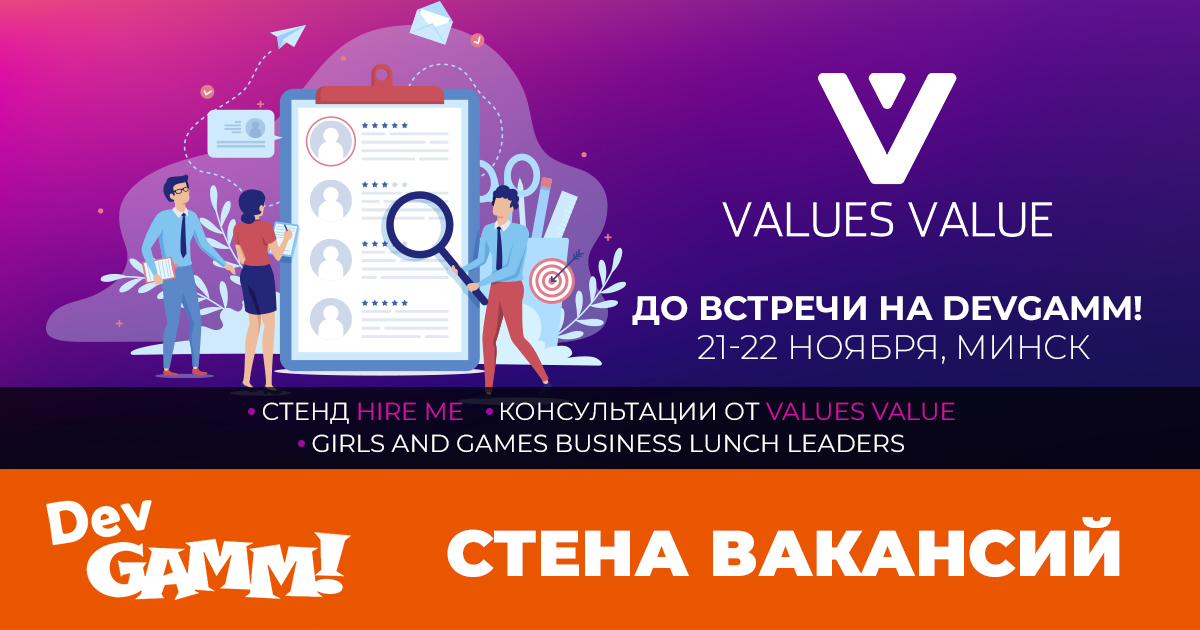 Мы едем на DevGAMM Minsk 2019