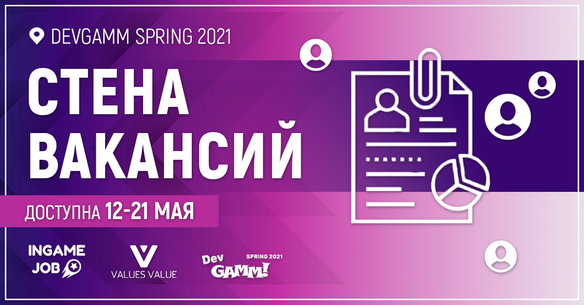 Стена вакансий на DevGAMM Spring 2021