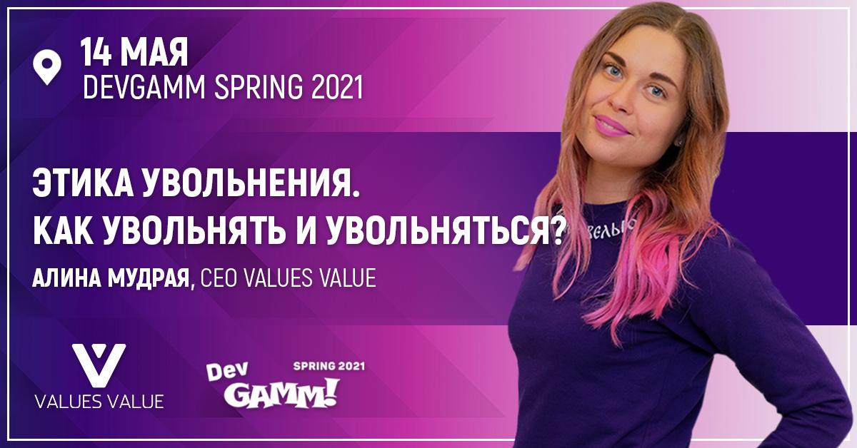 Про этику увольнения на DevGAMM Spring 2021 расскажет CEO Values Value Алина Мудрая