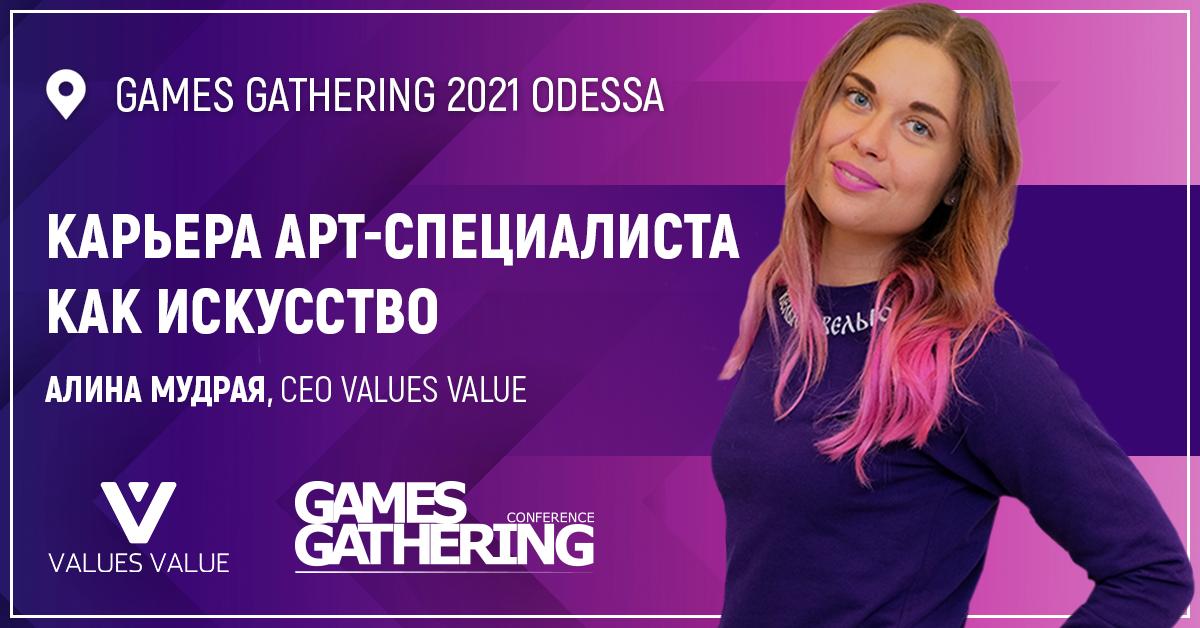 Карьера арт-специалиста как искусство. На Games Gathering с докладом выступит CEO Values Value Алина Мудрая
