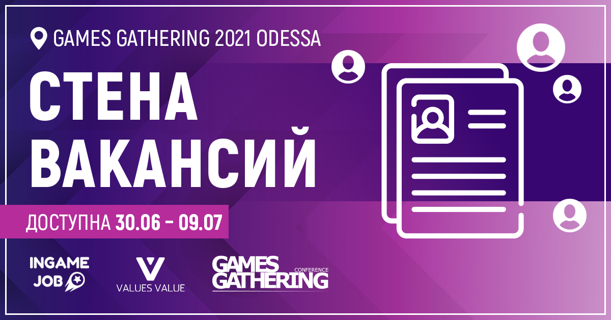 Стена вакансий на Games Gathering 2021 Odessa