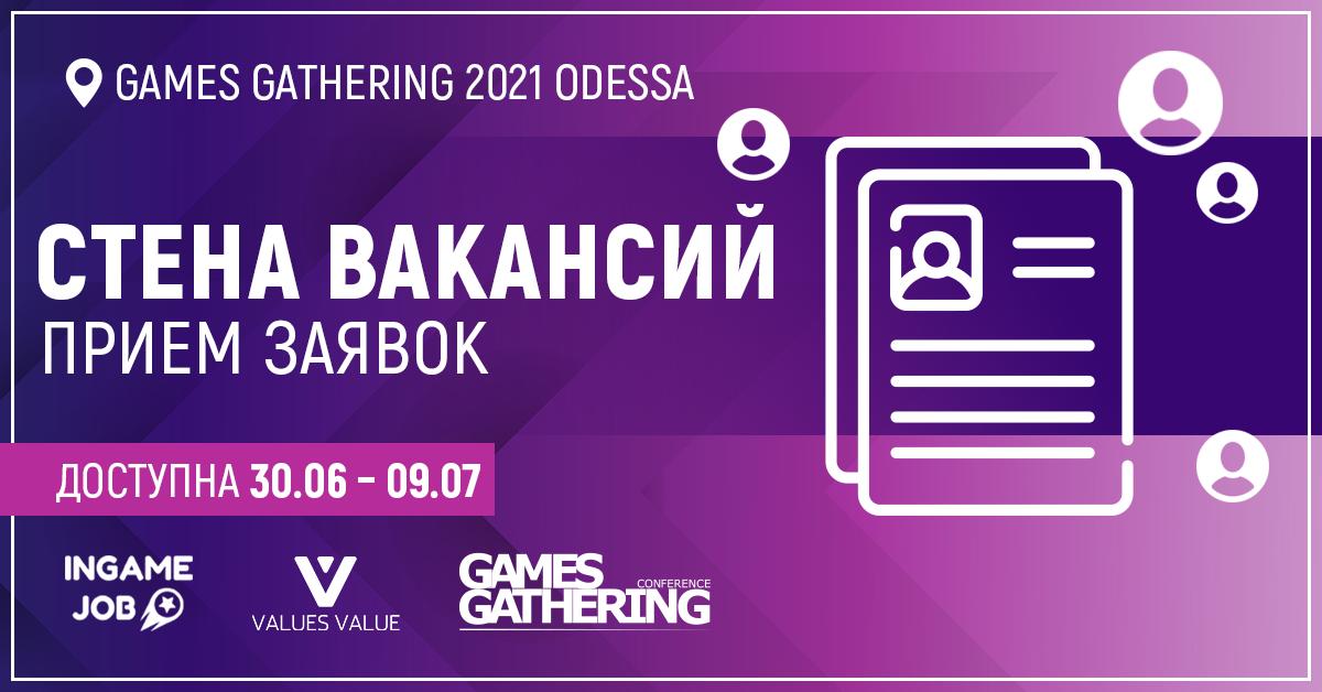 Продолжается прием заявок на Стену вакансий Games Gathering 2021 Odessa