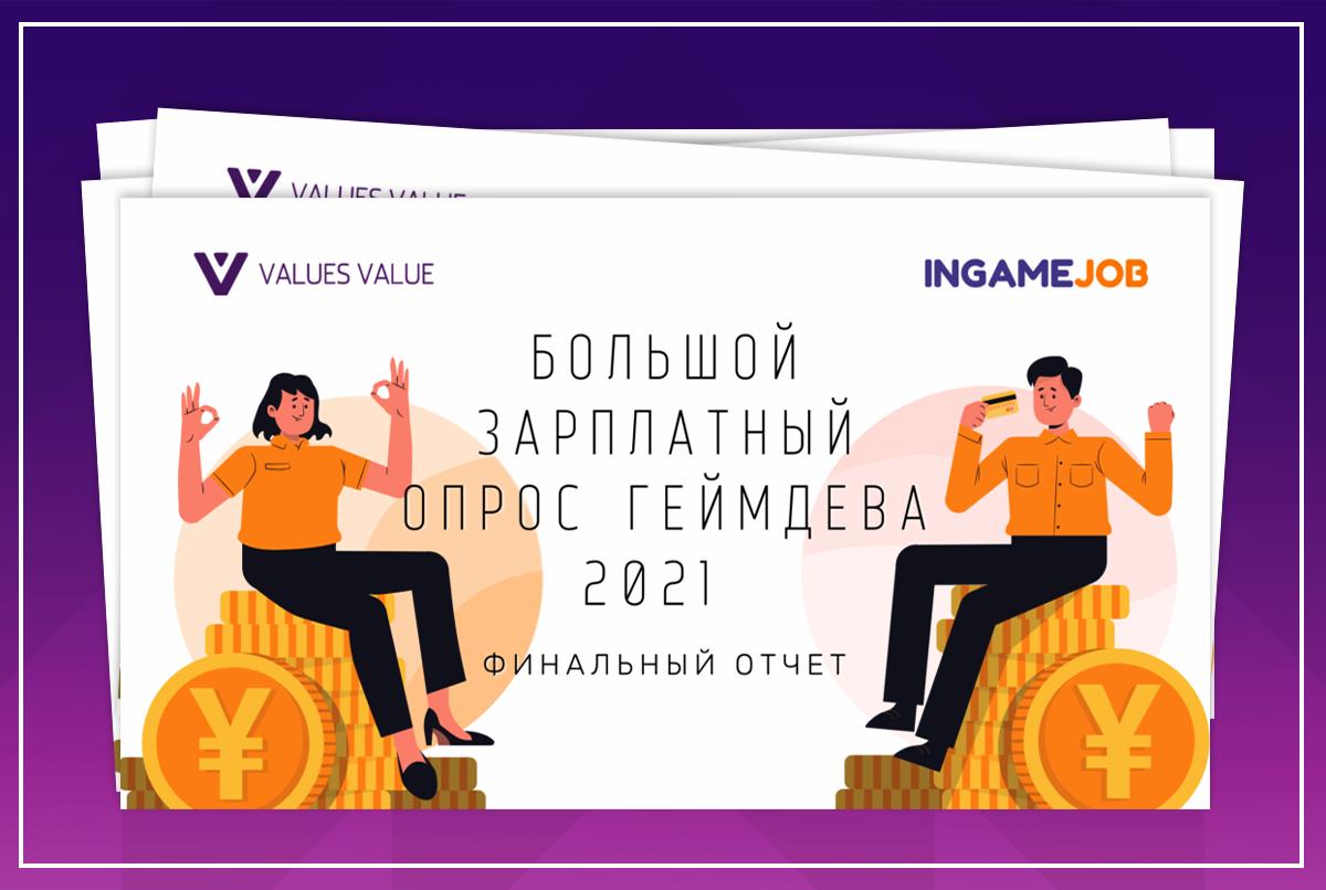 Большой Зарплатный Опрос геймдева 2021. Финальный отчет