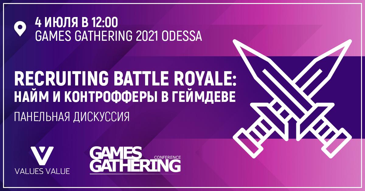 Recruiting Battle Royale: найм и контрофферы в геймдеве